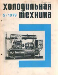Холодильная техника 1979 №05