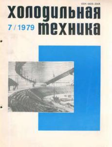 Холодильная техника 1979 №07