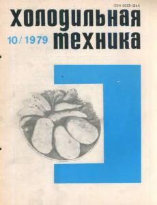 Холодильная техника 1979 №10