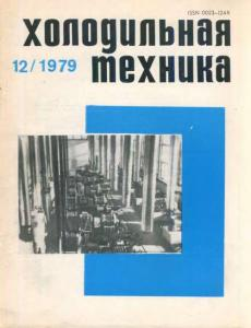 Холодильная техника 1979 №12