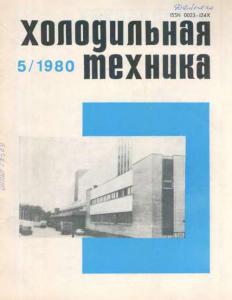 Холодильная техника 1980 №05