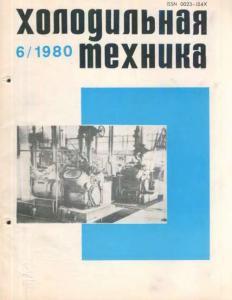 Холодильная техника 1980 №06