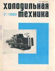 Холодильная техника 1980 №07