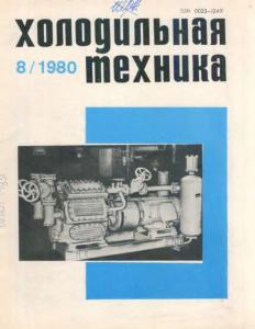 Холодильная техника 1980 №08