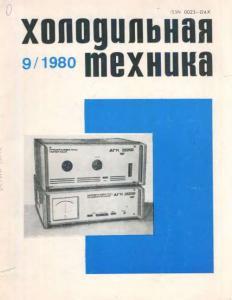 Холодильная техника 1980 №09