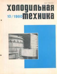 Холодильная техника 1980 №10