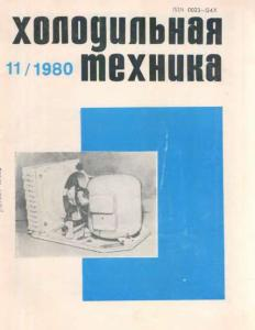 Холодильная техника 1980 №11
