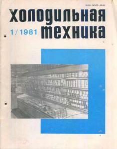 Холодильная техника 1981 №01
