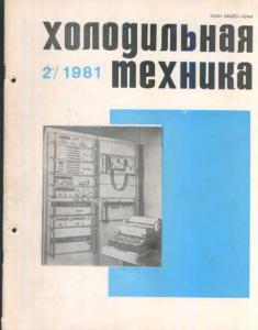 Холодильная техника 1981 №02