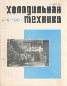 Холодильная техника 1981 №04