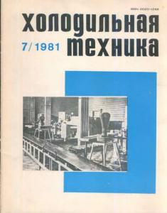 Холодильная техника 1981 №07