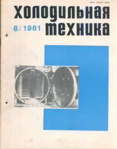 Холодильная техника 1981 №08