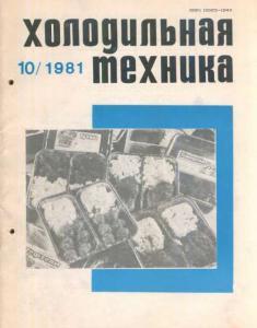 Холодильная техника 1981 №10