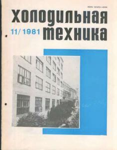 Холодильная техника 1981 №11