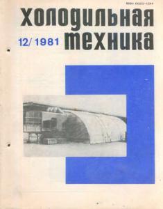 Холодильная техника 1981 №12