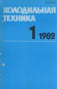 Холодильная техника 1982 №01