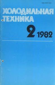 Холодильная техника 1982 №02