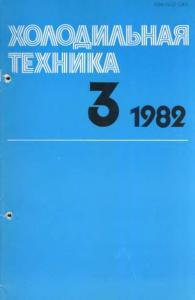 Холодильная техника 1982 №03