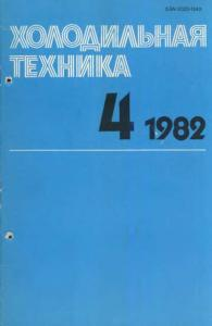 Холодильная техника 1982 №04