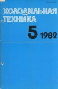 Холодильная техника 1982 №05