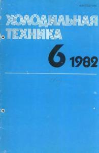 Холодильная техника 1982 №06
