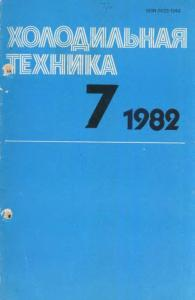 Холодильная техника 1982 №07