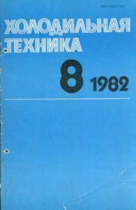Холодильная техника 1982 №08