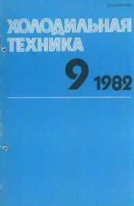 Холодильная техника 1982 №09