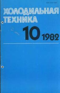 Холодильная техника 1982 №10