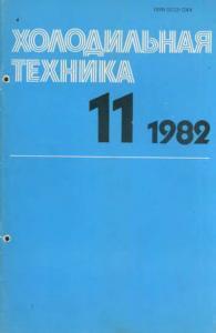 Холодильная техника 1982 №11