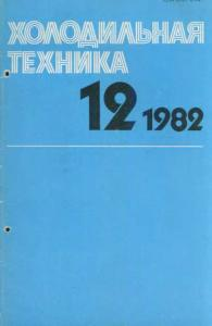Холодильная техника 1982 №12