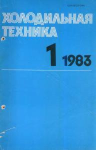 Холодильная техника 1983 №01