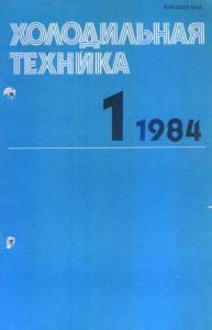 Холодильная техника 1984 №01