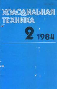 Холодильная техника 1984 №02