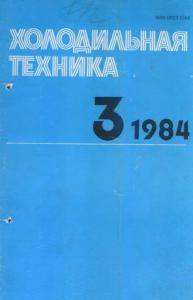 Холодильная техника 1984 №03