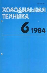Холодильная техника 1984 №06