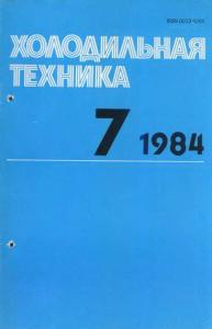 Холодильная техника 1984 №07