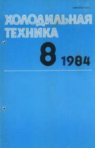 Холодильная техника 1984 №08