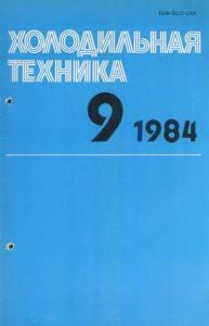 Холодильная техника 1984 №09