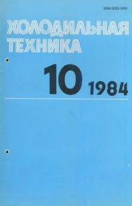 Холодильная техника 1984 №10