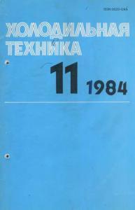 Холодильная техника 1984 №11