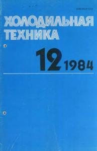 Холодильная техника 1984 №12
