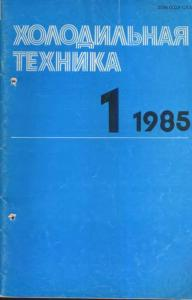 Холодильная техника 1985 №01