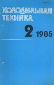Холодильная техника 1985 №02