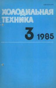 Холодильная техника 1985 №03