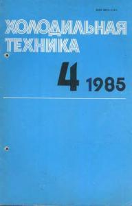 Холодильная техника 1985 №04