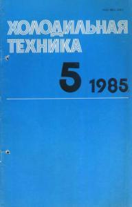 Холодильная техника 1985 №05