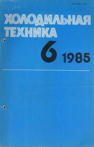 Холодильная техника 1985 №06