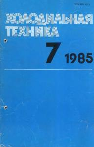 Холодильная техника 1985 №07