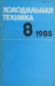 Холодильная техника 1985 №08